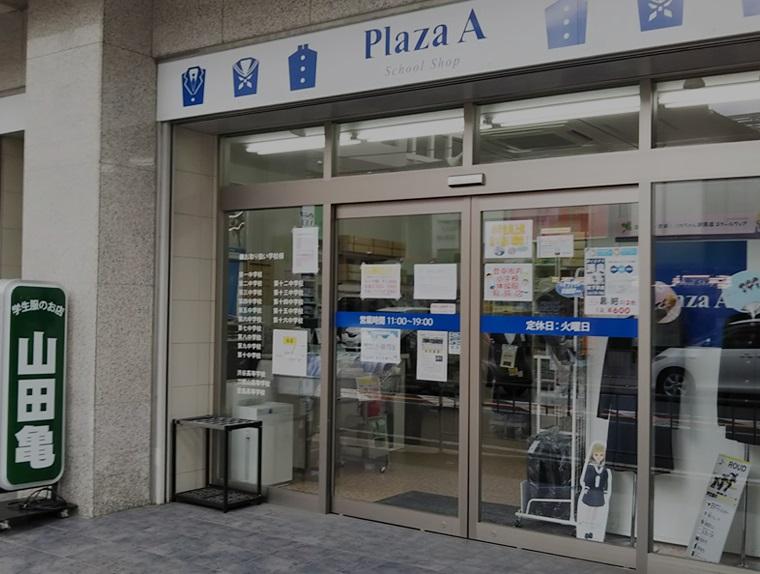 【PlazaA山田亀豊中店】☆☆11月の臨時休業のお知らせ☆☆