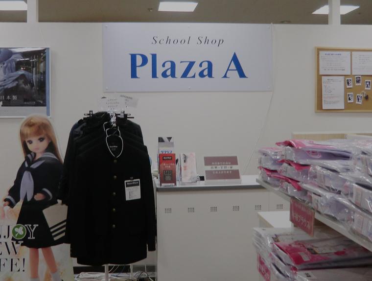 【プラザAアピタ高崎店】★プラザA高崎問屋町店★12月13日オープン!!