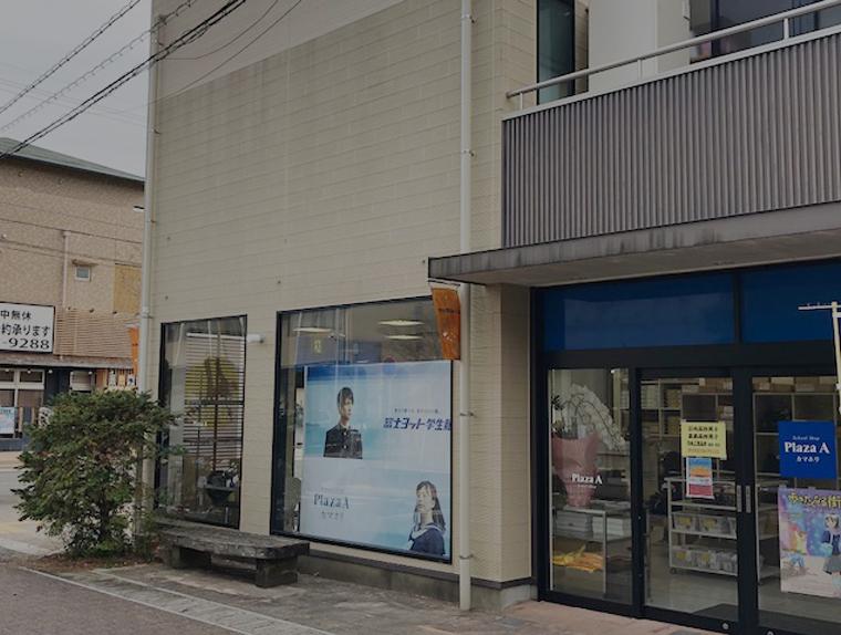 【プラザAカマホリ】     富士ヨットの青いのぼり