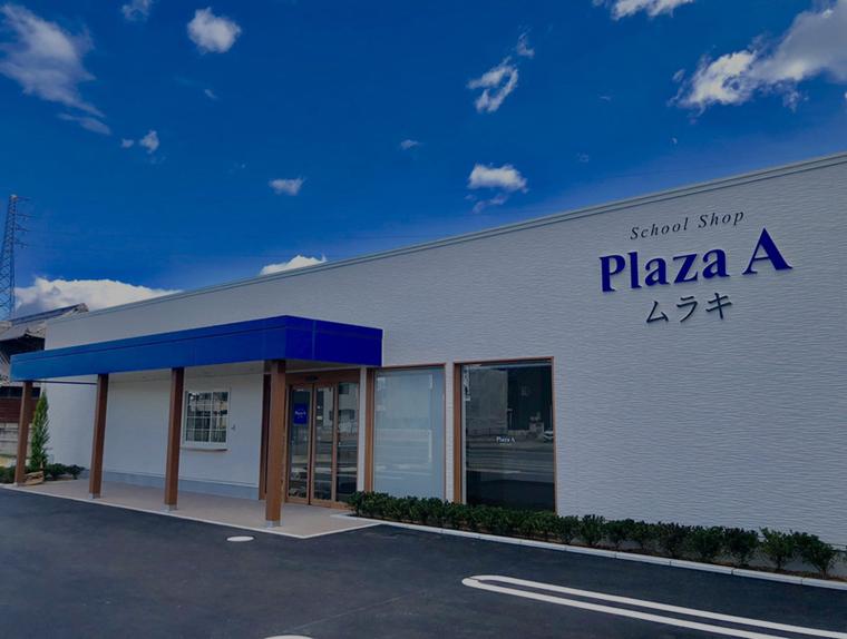 【プラザA ムラキ】年末年始の営業日のお知らせ