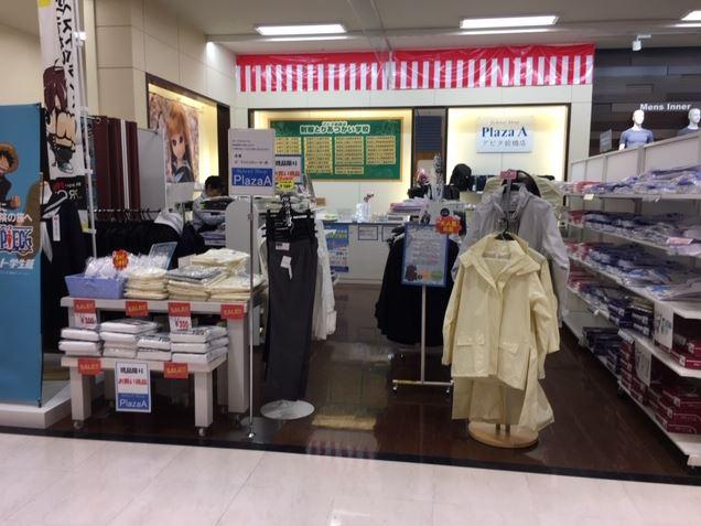 【プラザAアピタ前橋店】店舗移動のお知らせ