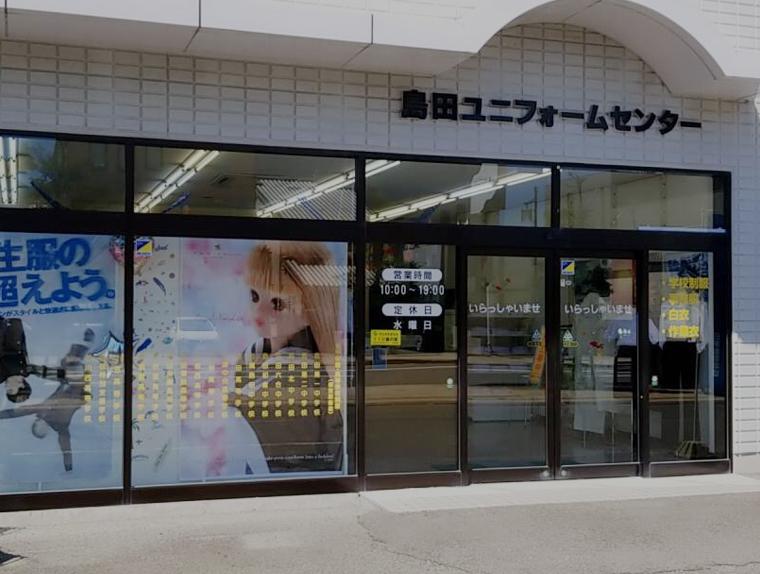 【島田ユニフォームセンター】明けましておめでとうございます☆