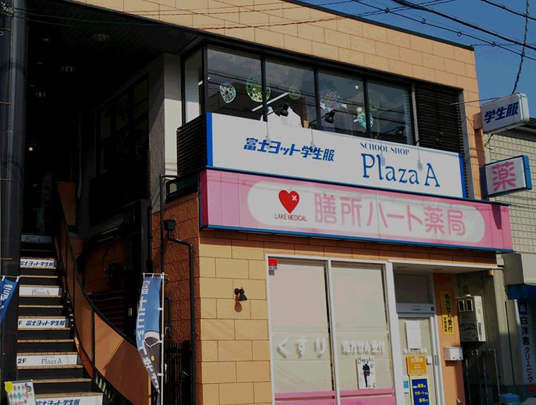 【プラザA膳所駅前店】新入学のご準備はプラザAで!!