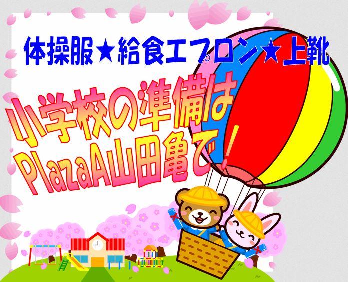 ٩(ˊᗜˋ*)و 小学校準備もPlazaA山田亀!体操服☆給食エプロン☆上靴
