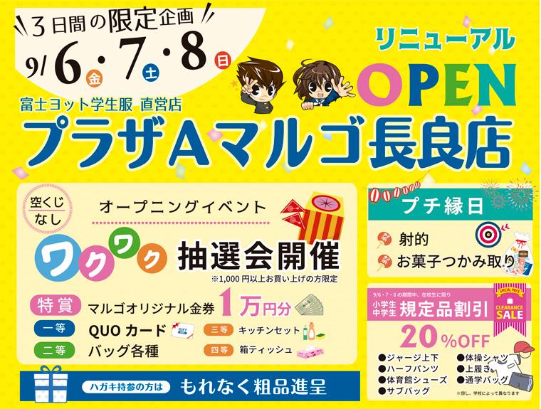 【マルゴ長良店】☆ 3日間限定 ☆ イベント&セール開催 ☆