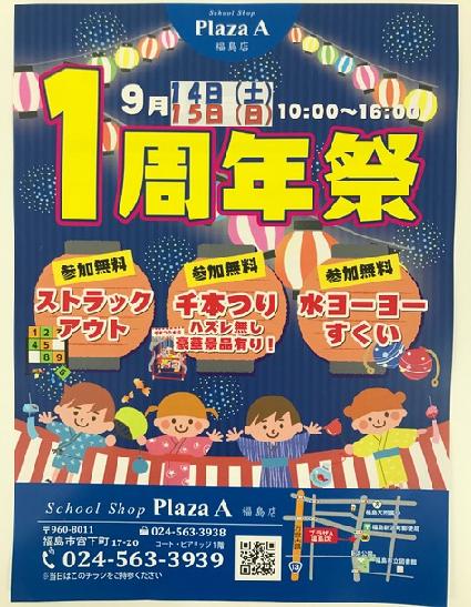 【プラザA 福島店】一周年記念イベント開催のお知らせ