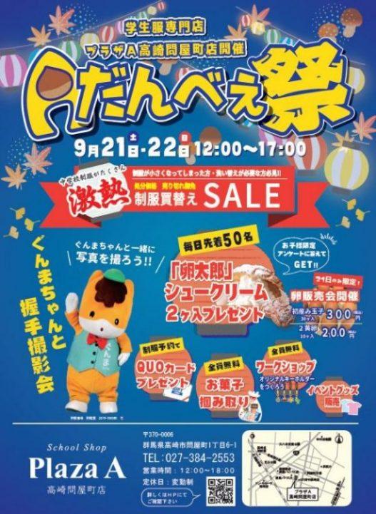 【プラザA高崎問屋町店】★Aだんべぇ祭★開催