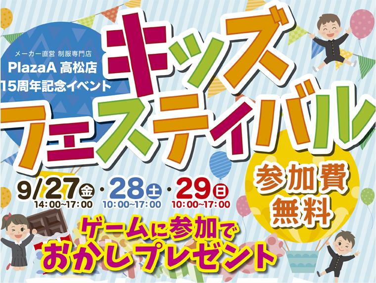 【プラザA 高松】キッズフェスティバル開催