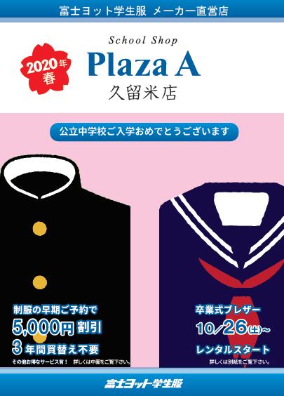 【プラザA久留米店】羽犬塚・筑後北中学校採寸会