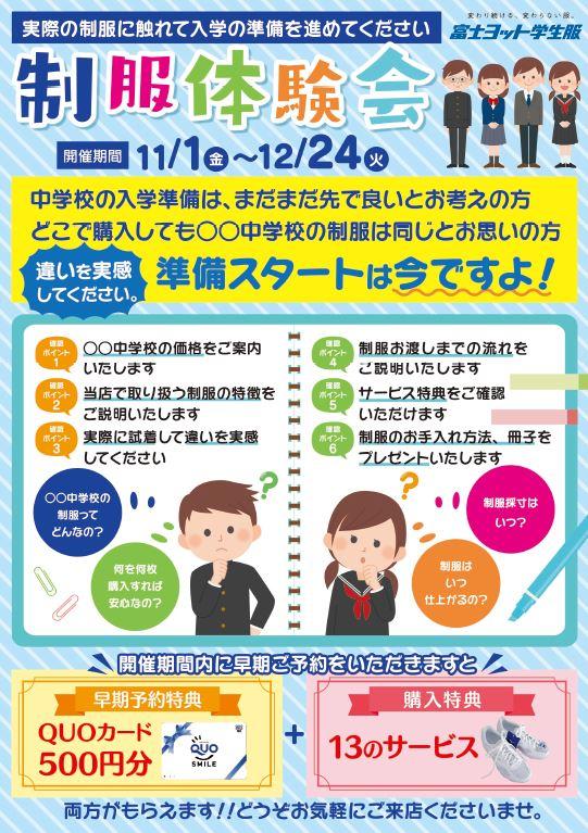 【プラザAアピタ高崎店】新中学生◆制服体験会◆開催のお知らせ♪