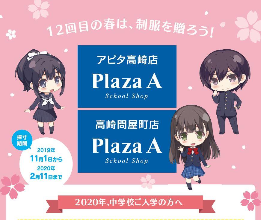 【プラザA高崎問屋町店】新入学生◆制服体験会開催中