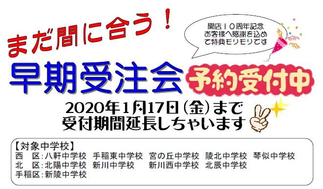 【プラザA札幌店】受付期間延長!早期受注会開催中