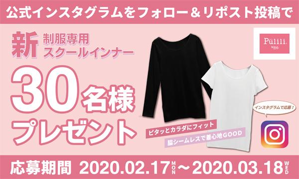 【プラザA 全店舗】制服に最適!インナーシャツを30名様にをプレゼント!