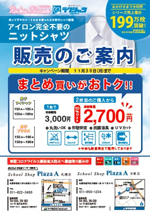 【プラザA札幌店】大好評『ニットシャツ』販売キャンペーンのご案内