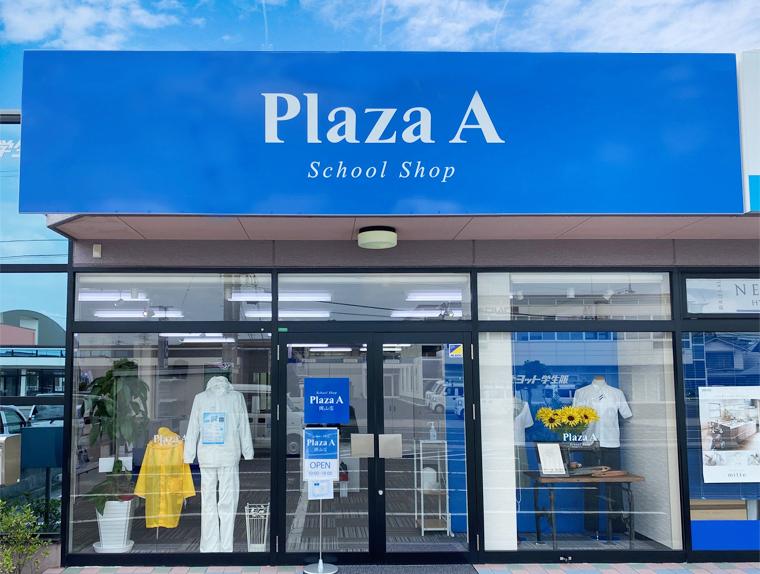 【プラザA岡山店】夏季休業のお知らせ