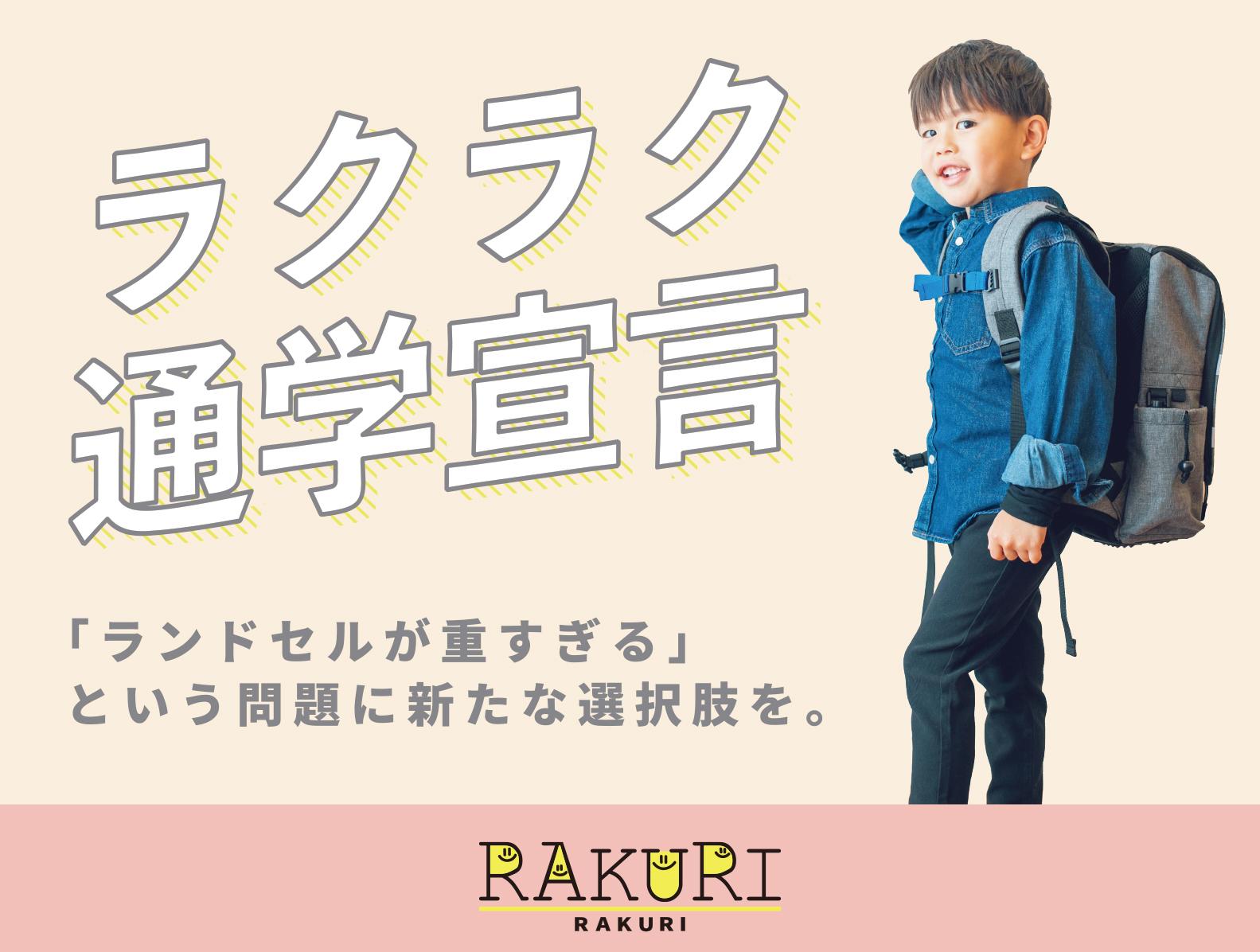 【プラザAアピタ高崎店】新★通学かばん★のご提案