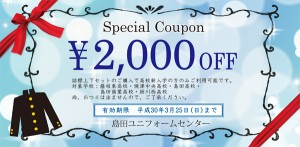 島田ユニ HP用クーポン券
