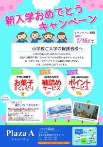 【プラザA福山東店】小生チラシ2015