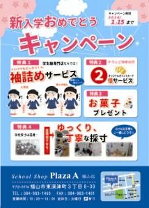 【プラザA福山店】小生チラシ2017年度-01