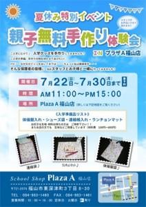 【プラザA福山店】夏イベント(手作りバック)チラシ2018