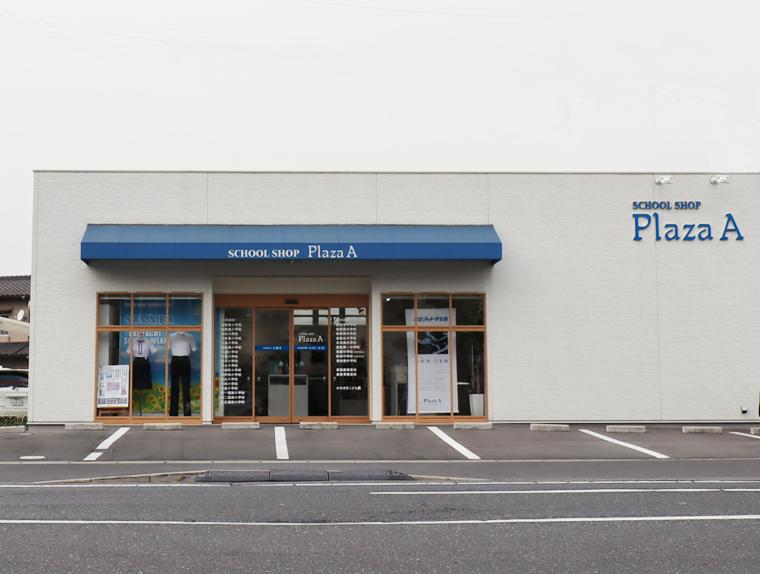 【プラザA倉敷店】2月23日(火・祝)営業のお知らせ