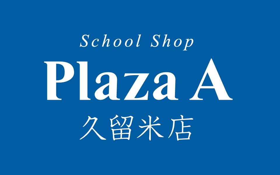 【プラザA久留米店】☆中学校制服採寸のご案内☆