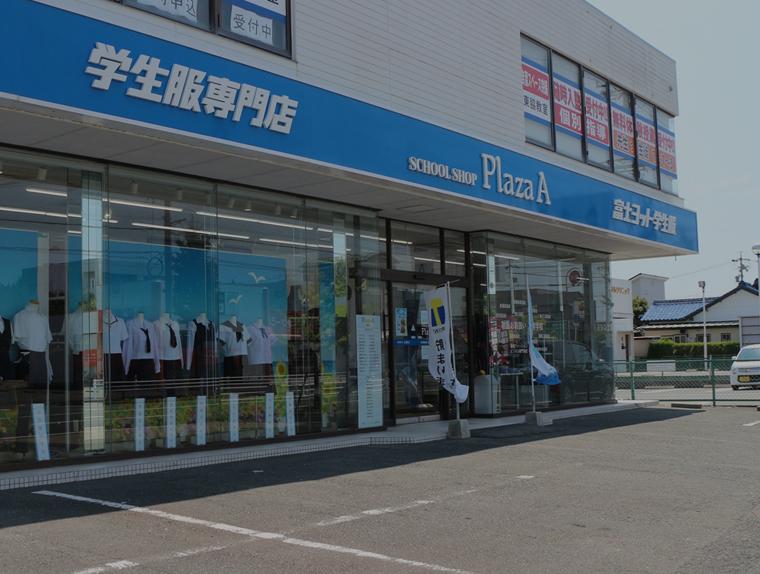 【豊橋店】12月の営業時間・年末年始について