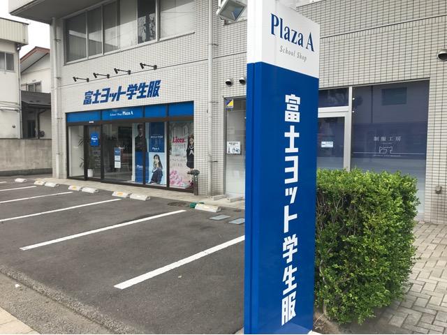 【プラザA福島店】通常営業のお知らせ