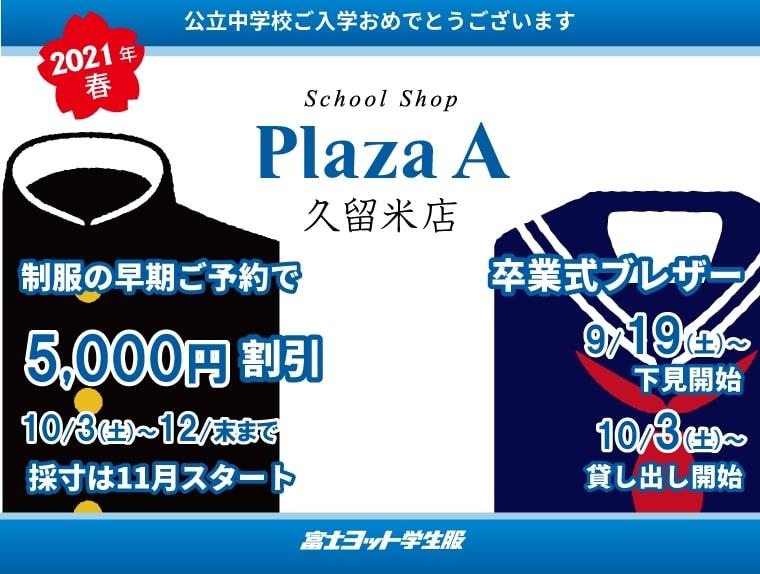 【プラザA久留米店】☆2021年公立中学校ご入学早割キャンペーン☆
