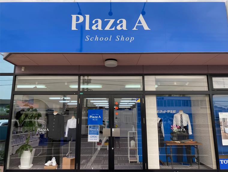 【プラザA岡山店】岡山市内中学校 詰襟学生服