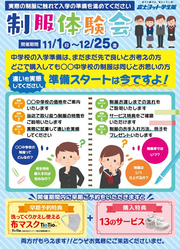 【プラザAアピタ高崎店】制服体験会のご案内★★