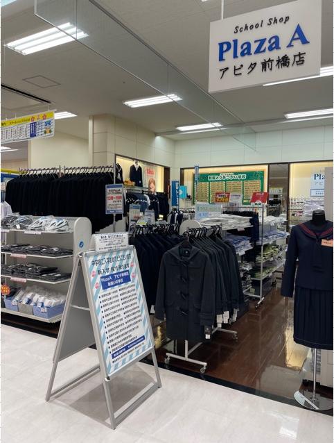 【プラザAアピタ前橋店】新★中学生制服採寸受付中