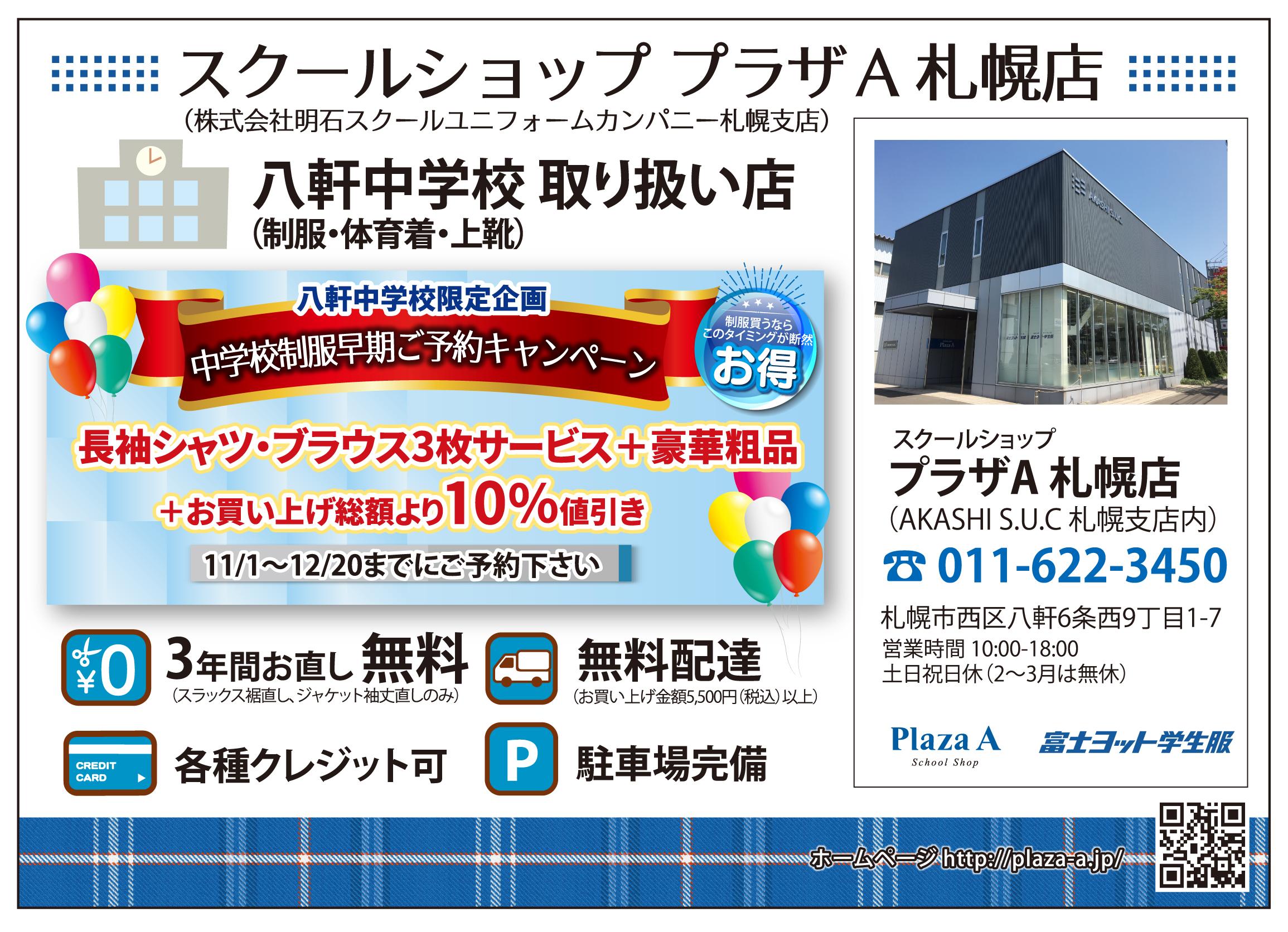 【プラザA札幌店】八軒中学校早期ご予約キャンペーン実施中